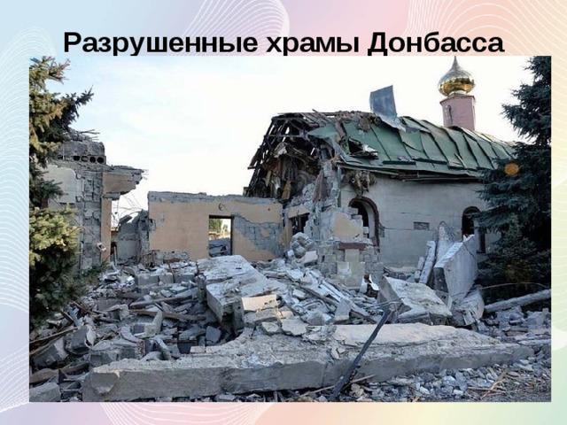 Разрушенные храмы Донбасса
