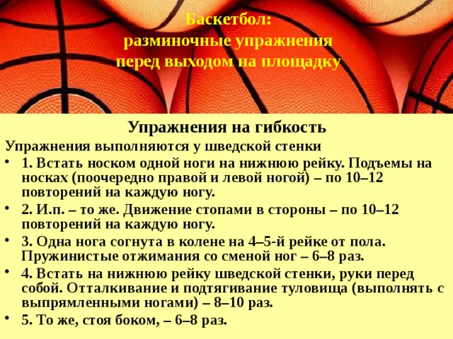 Баскетбол:  разминочные упражнения перед выходом на площадку   Упражнения на гибкость Упражнения выполняются у шведской стенки