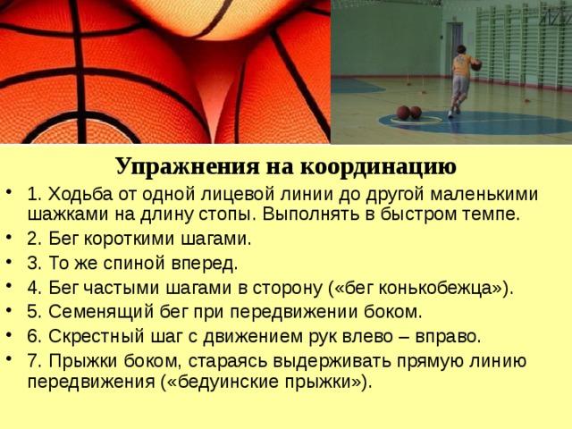 Упражнения на координацию