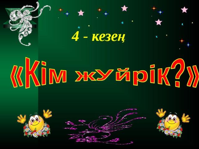 4 - кезең