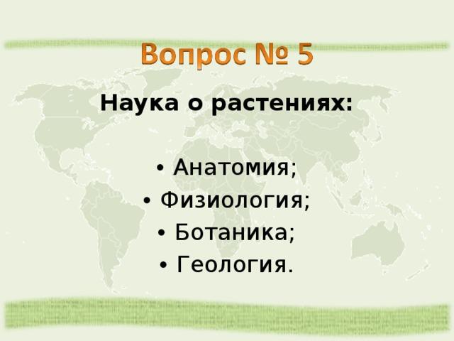 Наука о растениях: