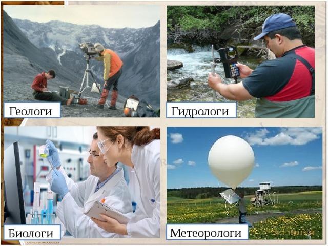 Геологи Гидрологи Метеорологи Биологи