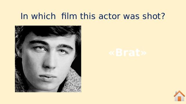 In which film this actor was shot? «Brat»