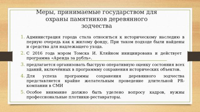 Меры, принимаемые государством для охраны памятников деревянного зодчества