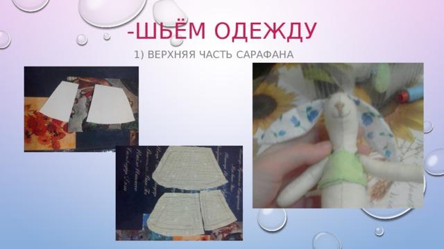 -Шьём одежду 1) Верхняя часть сарафана