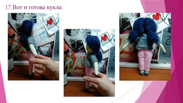 17. Вот и готова кукла.