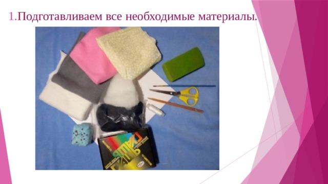 1. Подготавливаем все необходимые материалы.
