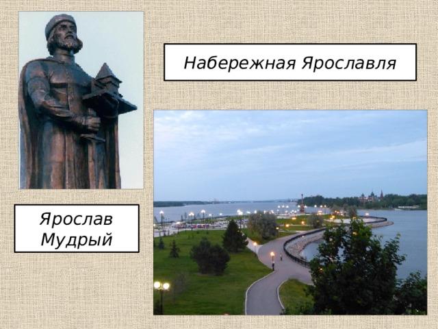 Набережная Ярославля Ярослав Мудрый