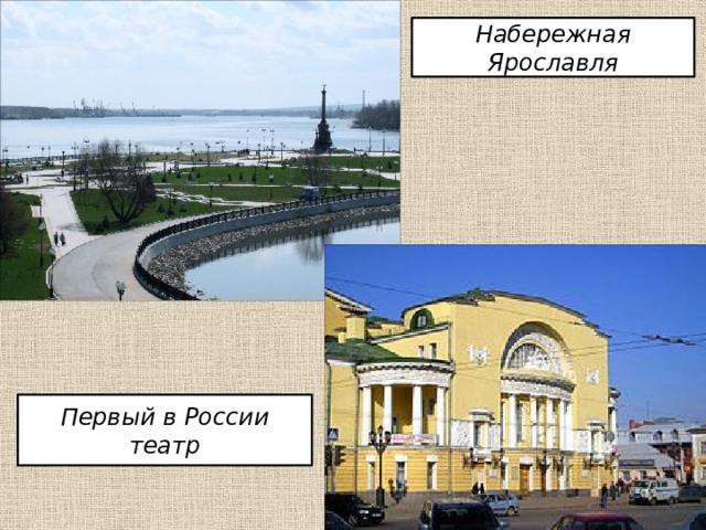 Набережная Ярославля Первый в России театр