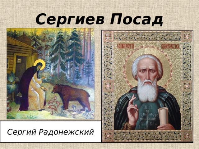 Сергиев Посад Сергий Радонежский