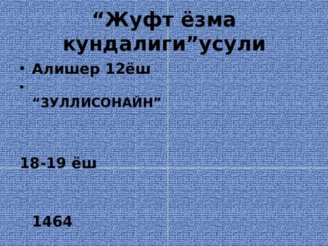 """ Жуфт ёзма кундалиги""усули Алишер 12ёш  "" ЗУЛЛИСОНАЙН"" 18-19 ёш  1464"