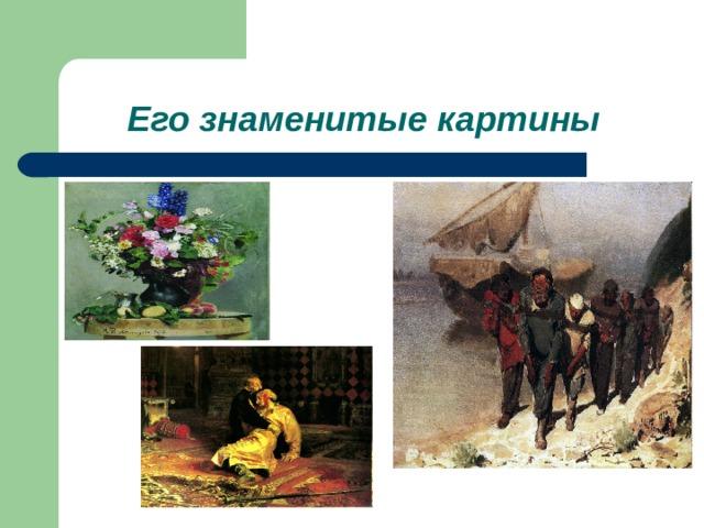 Его знаменитые картины