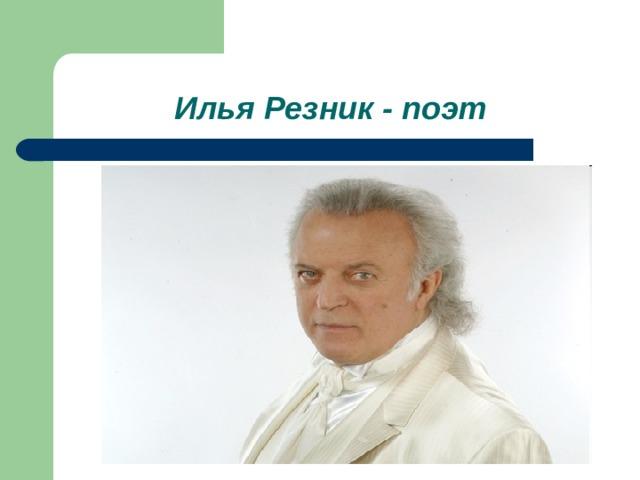Илья Резник - поэт