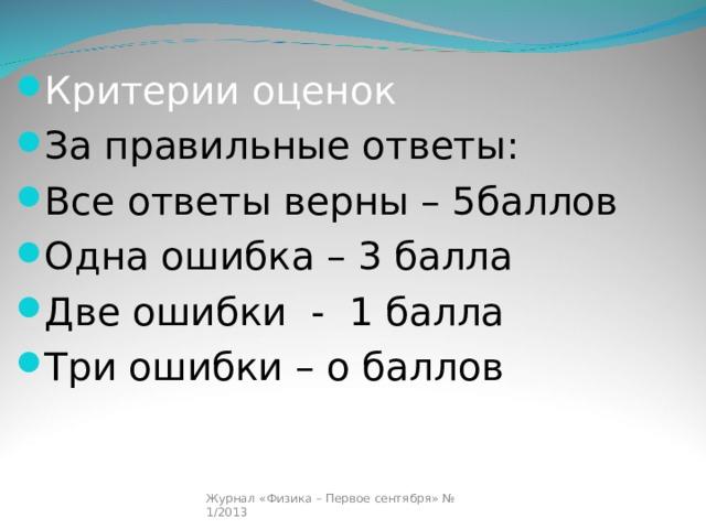 Критерии оценок За правильные ответы: Все ответы верны – 5баллов Одна ошибка – 3 балла Две ошибки - 1 балла Три ошибки – о баллов