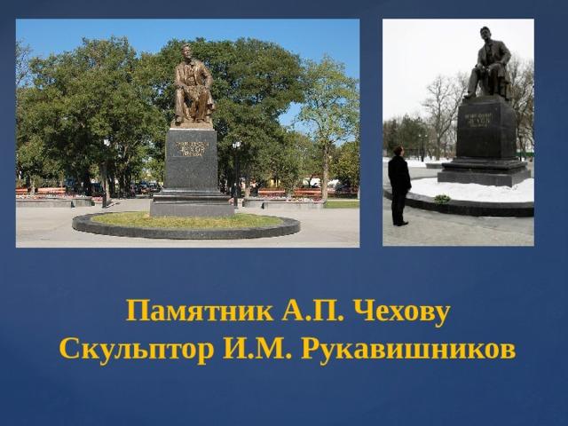 Памятник А.П. Чехову Скульптор И.М. Рукавишников