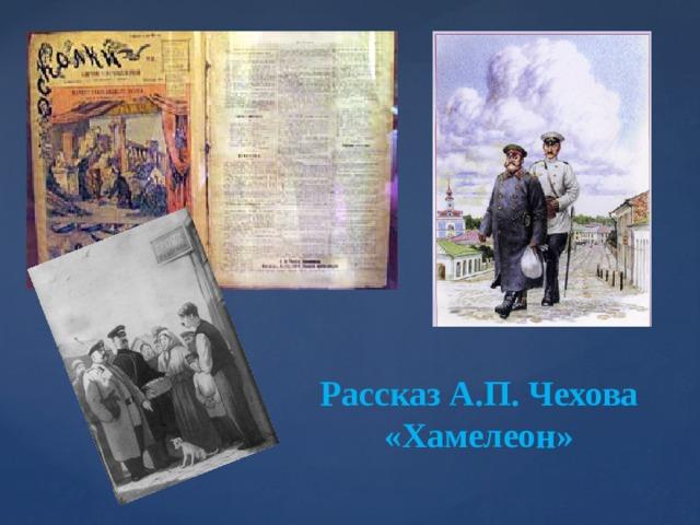 Рассказ А.П. Чехова «Хамелеон»