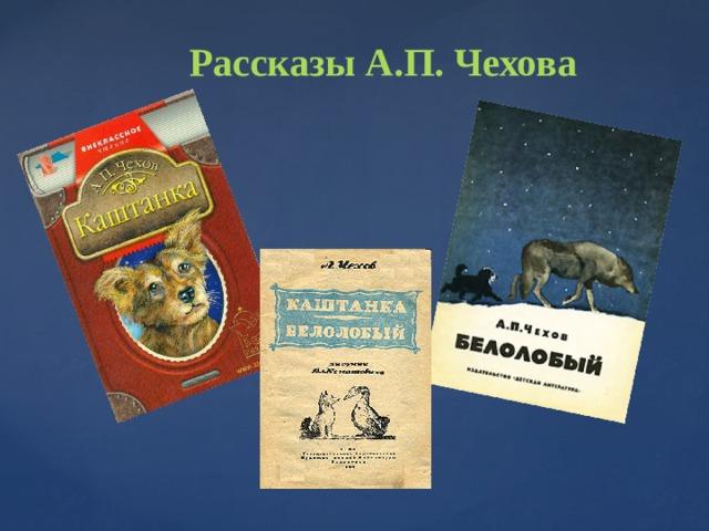 Рассказы А.П. Чехова