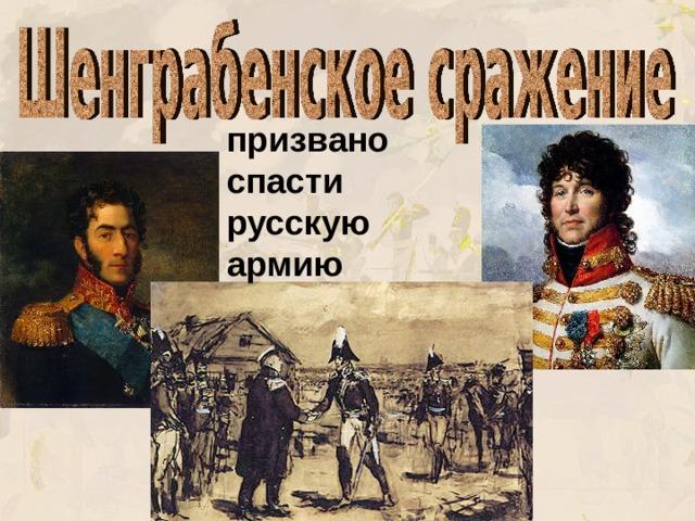 призвано спасти русскую армию