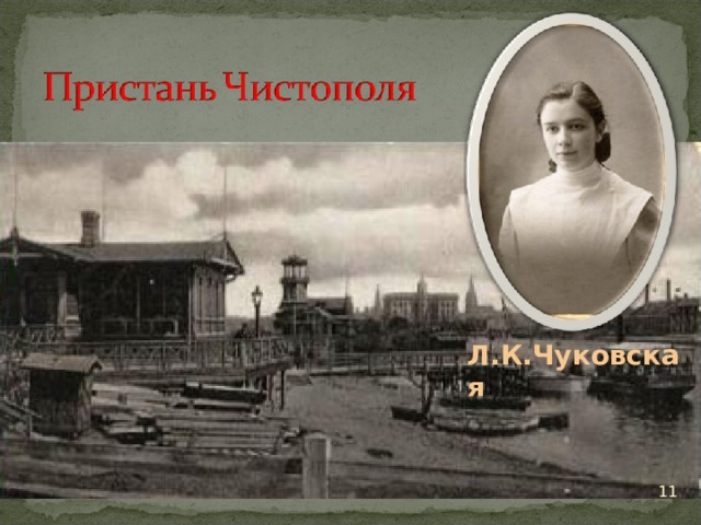 Л.К.Чуковская