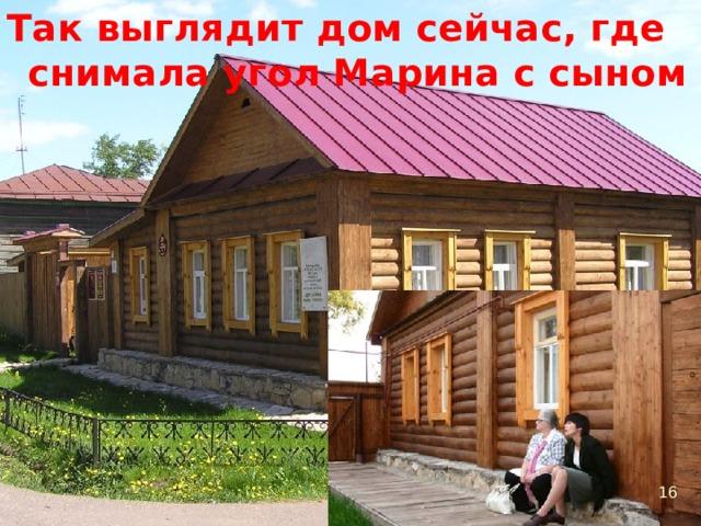 Так выглядит дом сейчас, где снимала угол Марина с сыном