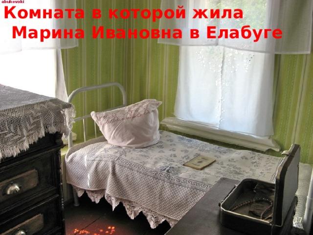 Комната в которой жила Марина Ивановна в Елабуге