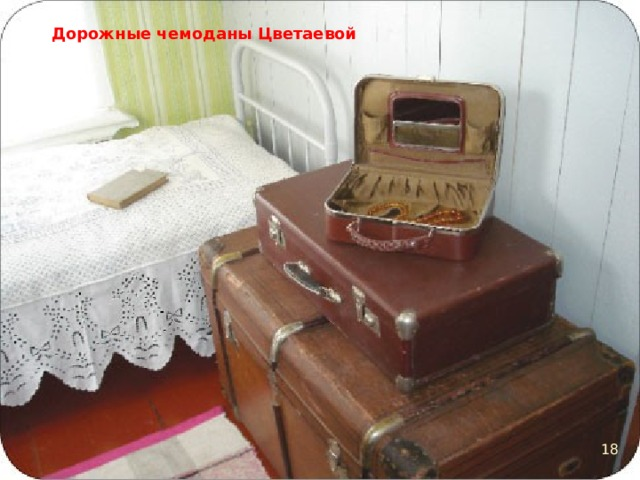 Дорожные чемоданы Цветаевой