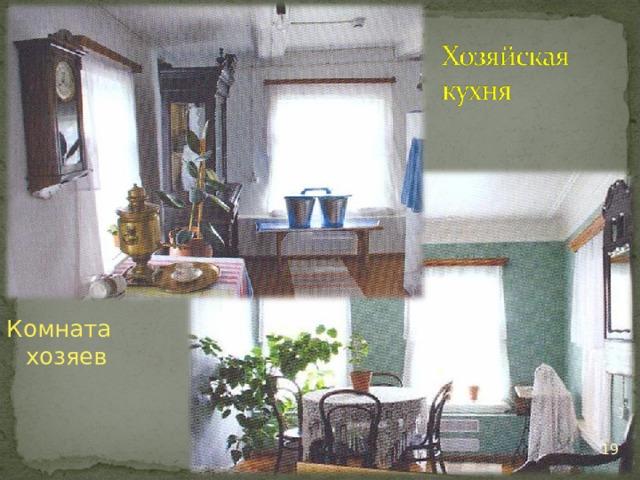 Комната хозяев