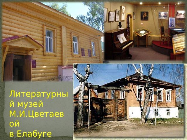 Литературный музей М.И.Цветаевой в Елабуге