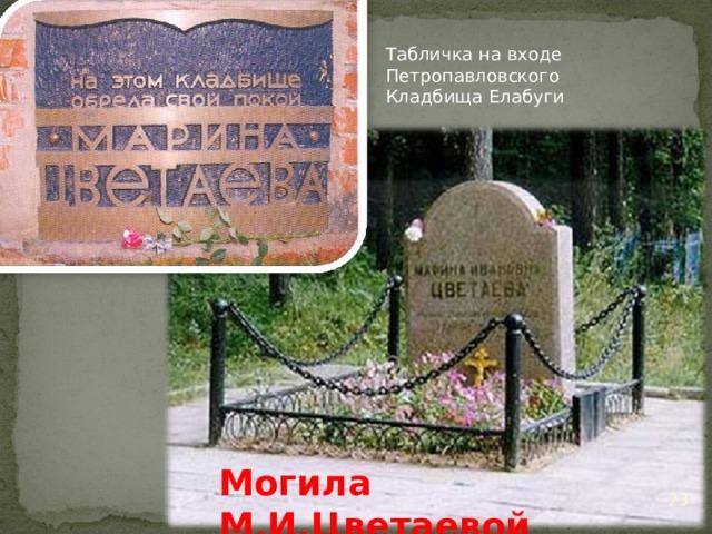Могила М.И.Цветаевой