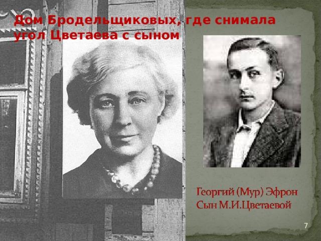 Дом Бродельщиковых, где снимала угол Цветаева с сыном