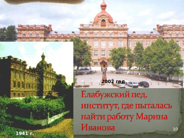 2002 год  1941 г.