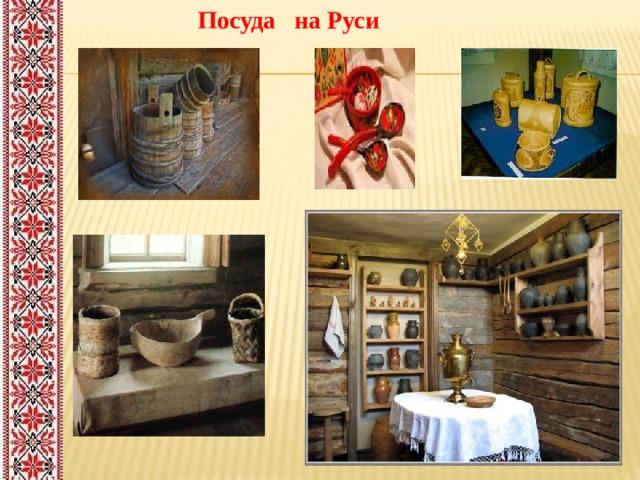 Посуда на Руси