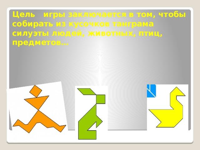 Цель игры заключается в том, чтобы собирать из кусочков танграма силуэты людей, животных, птиц, предметов…