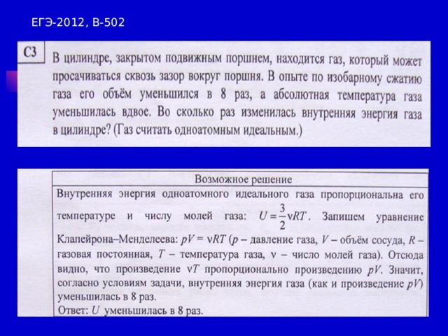ЕГЭ-2012, В-502