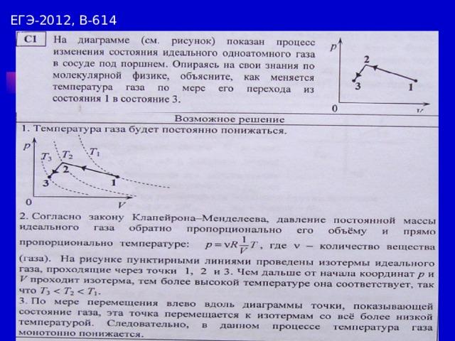 ЕГЭ-2012, В-614
