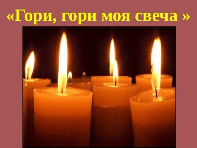 «Гори, гори моя свеча »