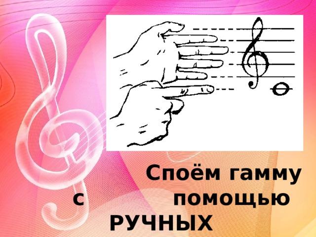 Споём гамму с помощью  РУЧНЫХ ЗНАКОВ!