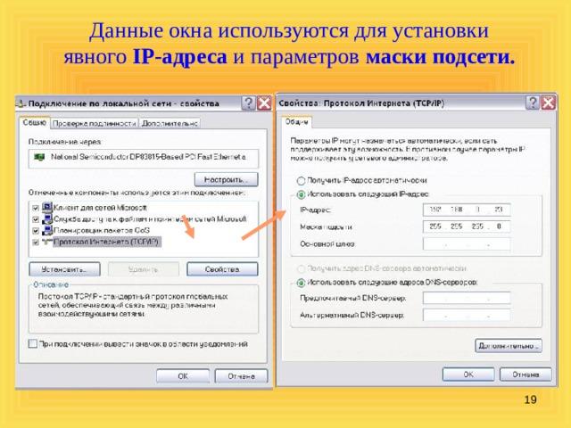 Данные окна используются для установки явного IP-адреса и параметров маски подсети.