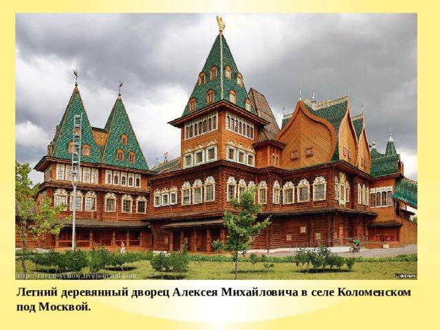 Летний деревянный дворец Алексея Михайловича в селе Коломенском под Москвой.