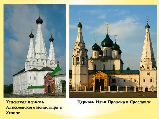 Успенская церковь Церковь Ильи Пророка в Ярославле Алексеевского монастыря в Угличе