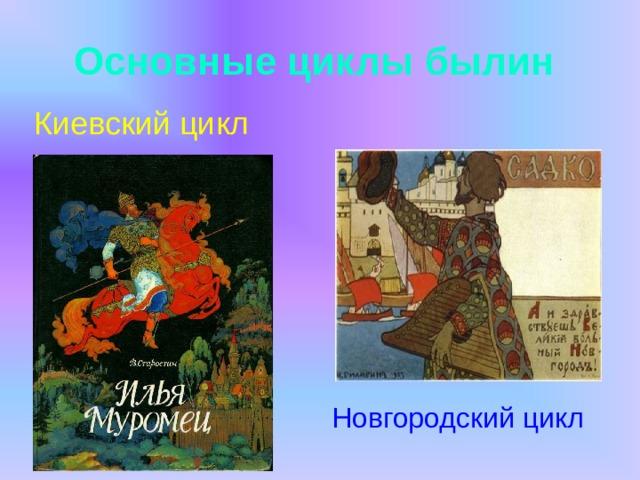 Основные циклы былин  Киевский цикл Новгородский цикл
