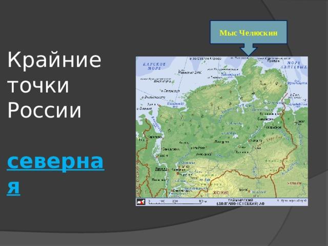 Крайние точки России   северная Мыс Челюскин