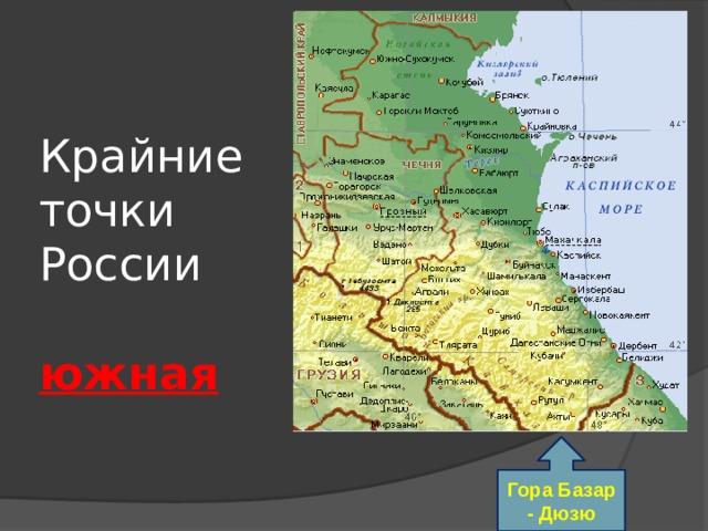 Крайние точки России   южная Гора Базар - Дюзю