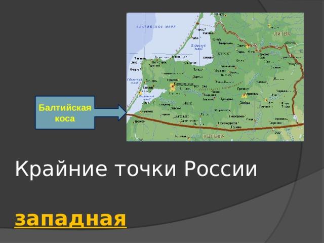 Балтийская коса Крайние точки России   западная