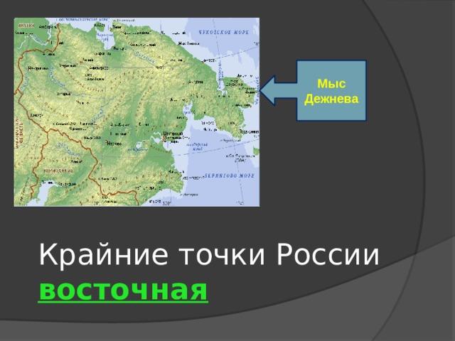 Мыс Дежнева Крайние точки России  восточная