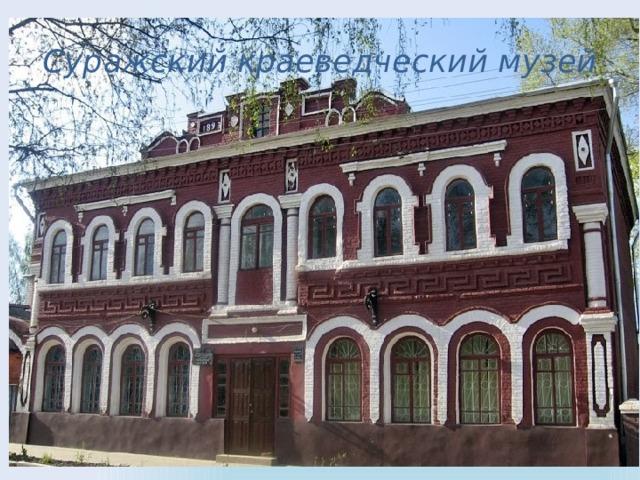 Суражский краеведческий музей