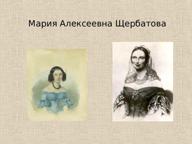 Мария Алексеевна Щербатова