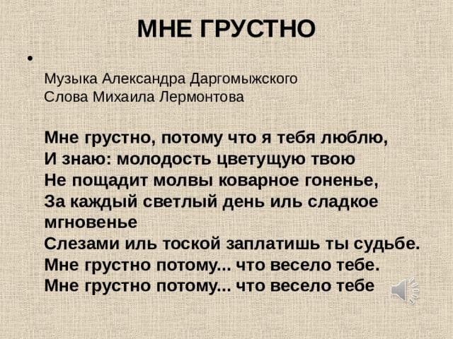 МНЕ ГРУСТНО