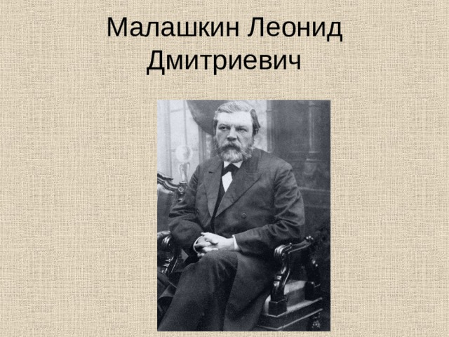 Малашкин Леонид Дмитриевич