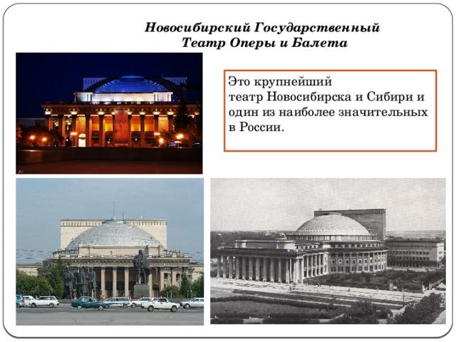 Новосибирский Государственный Театр Оперы и Балета Это крупнейший театрНовосибирскаиСибирии один из наиболее значительных вРоссии.